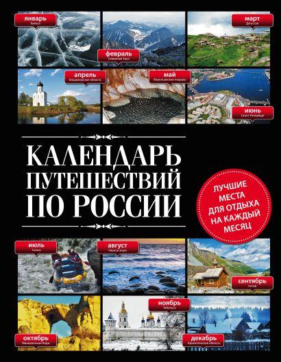Календарь путешествий по России. 3-е изд, испр и доп. - фото 1