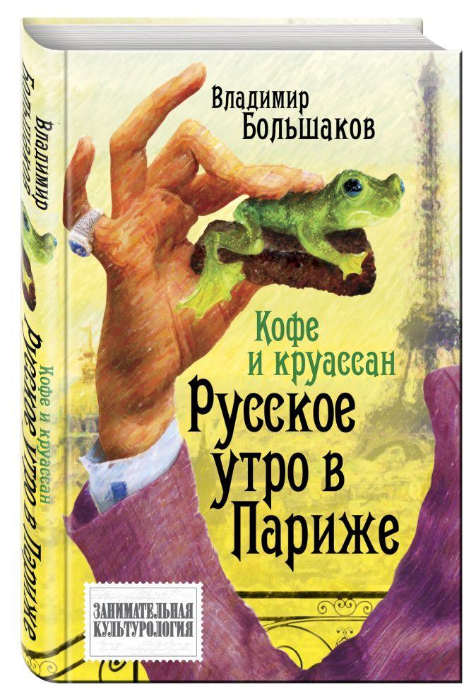 Владимир Большаков - Кофе и круассан. Русское утро в Париже обложка книги