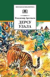 Арсеньев - Дерсу Узала обложка книги