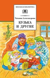 Кузька и другие Александрова
