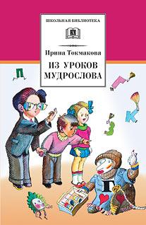 Токмакова - Из уроков Мудрослова обложка книги