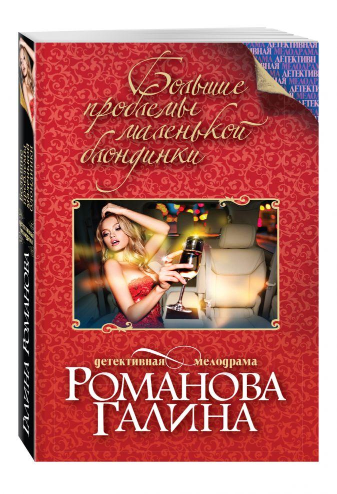 Романова Г.В. - Большие проблемы маленькой блондинки обложка книги