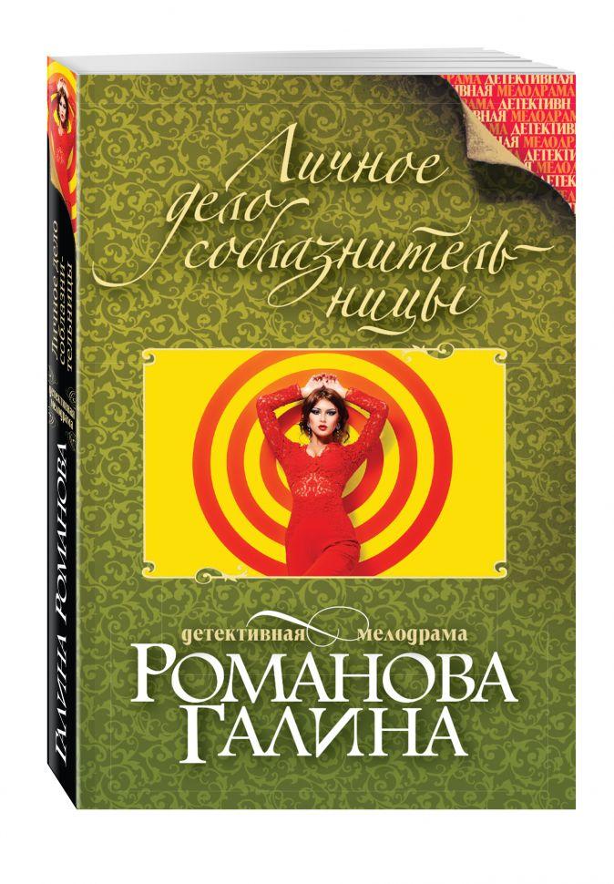 Романова Г.В. - Личное дело соблазнительницы обложка книги
