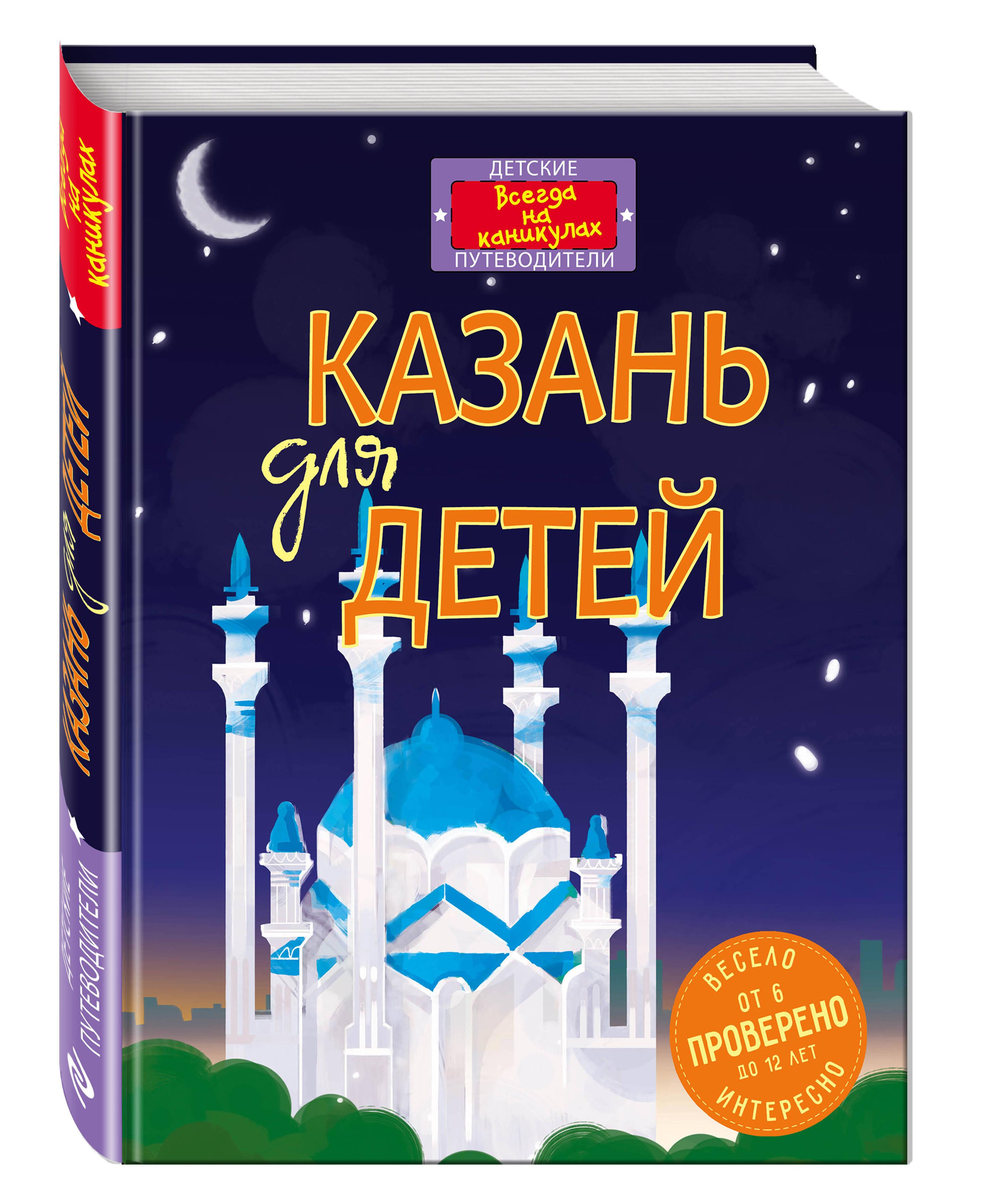 Казань для детей (от 6 до 12 лет) билет до шармаль шейха из казани чартерный рейс