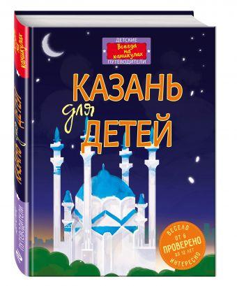 Казань для детей (от 6 до 12 лет)