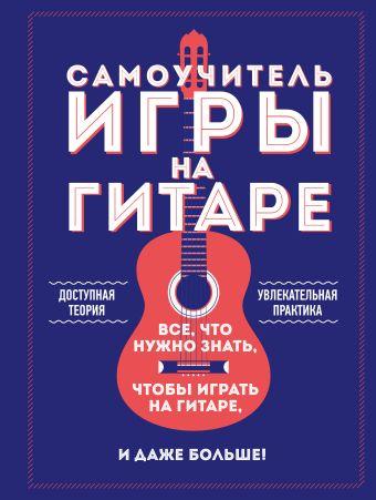 Самоучитель игры на гитаре Алексей Шевченко