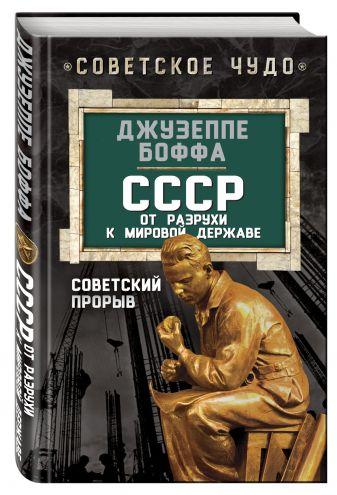 Боффа Дж. - СССР: от разрухи к мировой державе. Советский прорыв обложка книги