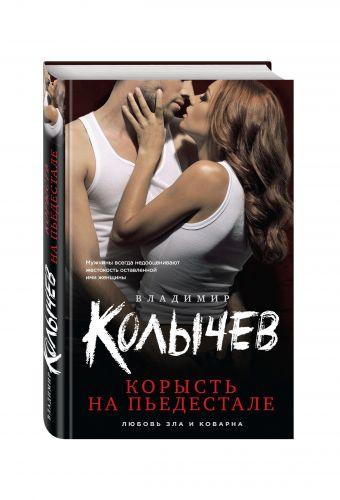 Корысть на пьедестале Колычев В.Г.