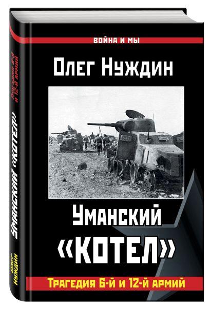 Уманский «котел»: Трагедия 6-й и 12-й армий - фото 1