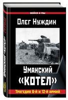 Нуждин О. - Уманский «котел»: Трагедия 6-й и 12-й армий' обложка книги