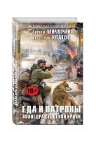 Мичурин А.А., Хватов В.В. - Еда и патроны. Полведра студёной крови' обложка книги