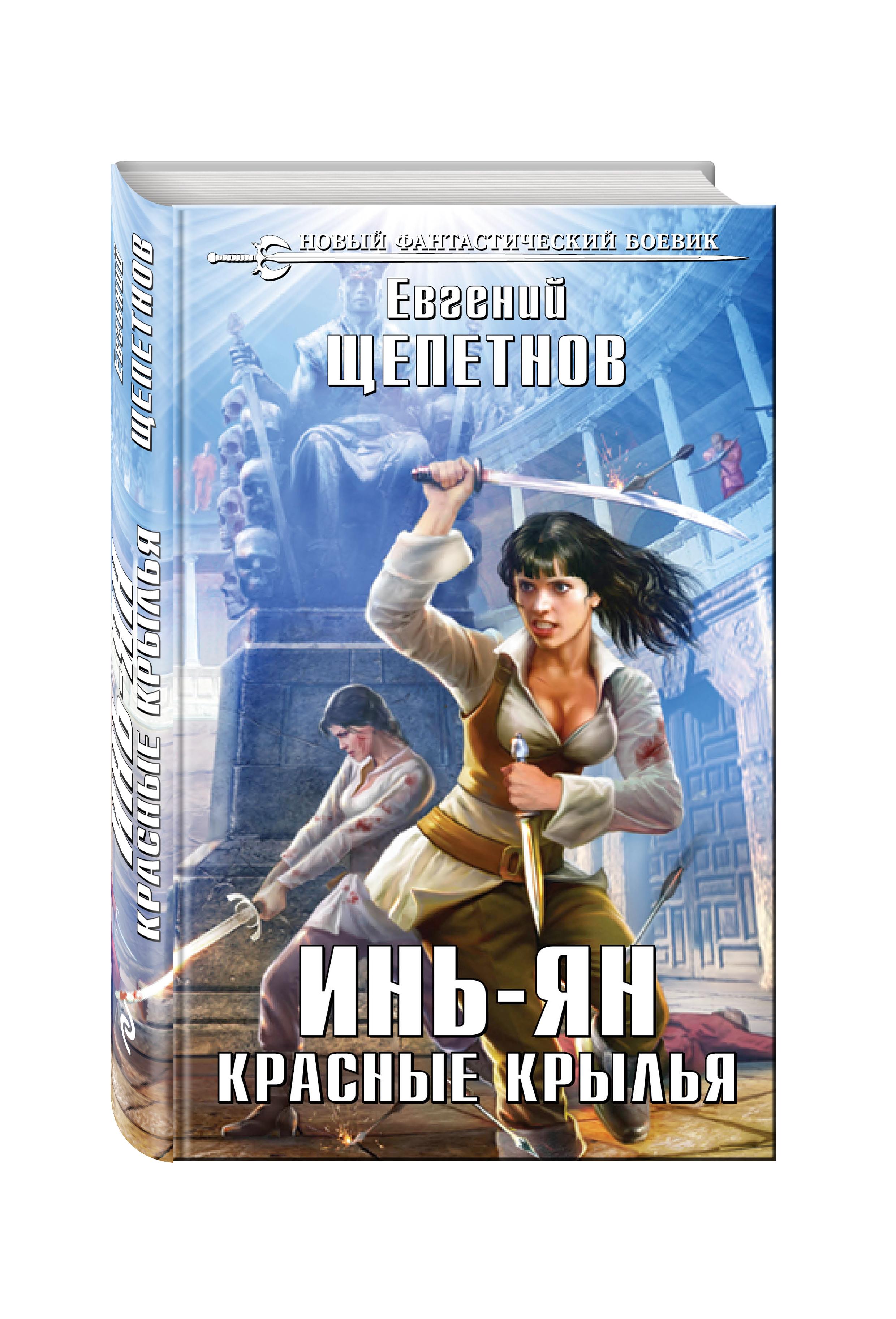 Евгений Щепетнов Инь-ян. Красные крылья