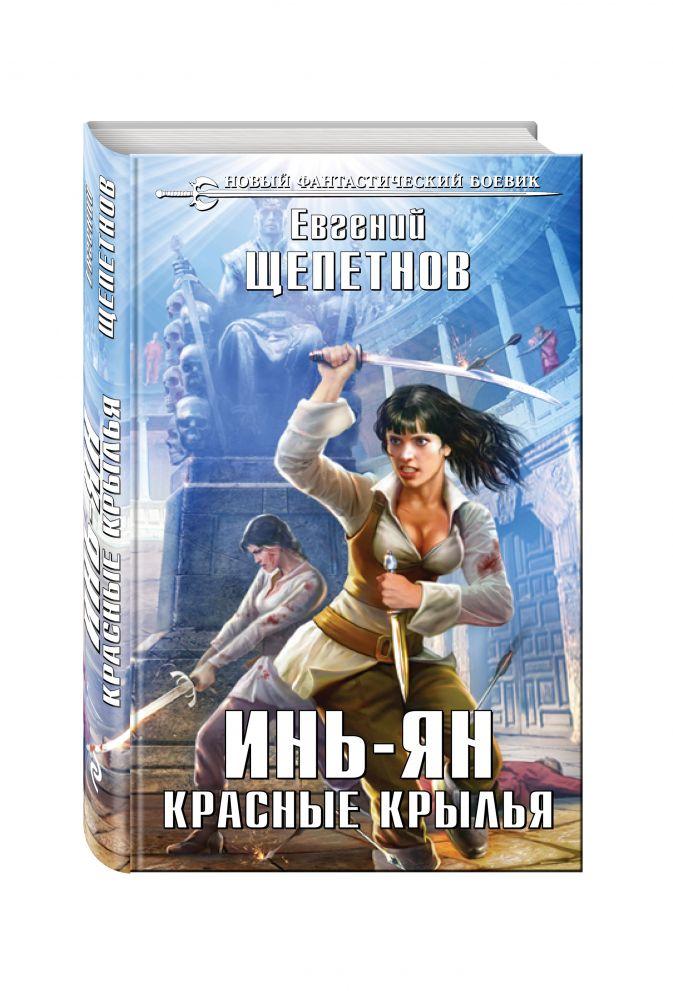 Евгений Щепетнов - Инь-ян. Красные крылья обложка книги