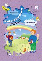 БоумаЭ., КлементьеваТ.Б. - Paths to the World. Английский язык для дошкольников. 5-6 лет. Учебное пособие. Часть 1' обложка книги