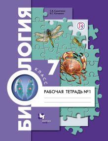 Биология. Животные.В 2 частях. 7кл. Рабочая тетрадь. Изд.4