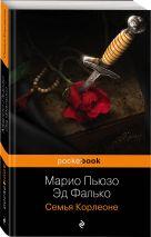 Марио Пьюзо, Эд Фалько - Семья Корлеоне' обложка книги