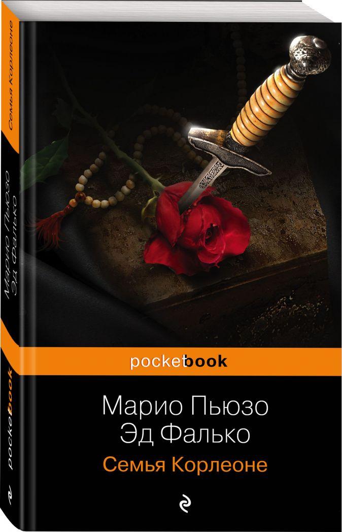 Марио Пьюзо, Эд Фалько - Семья Корлеоне обложка книги
