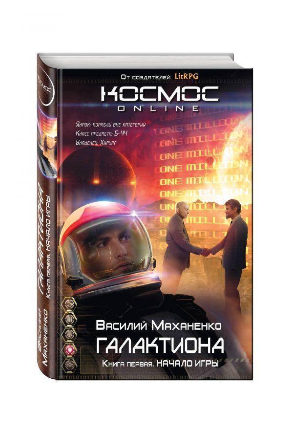 Галактиона Маханенко В.М.