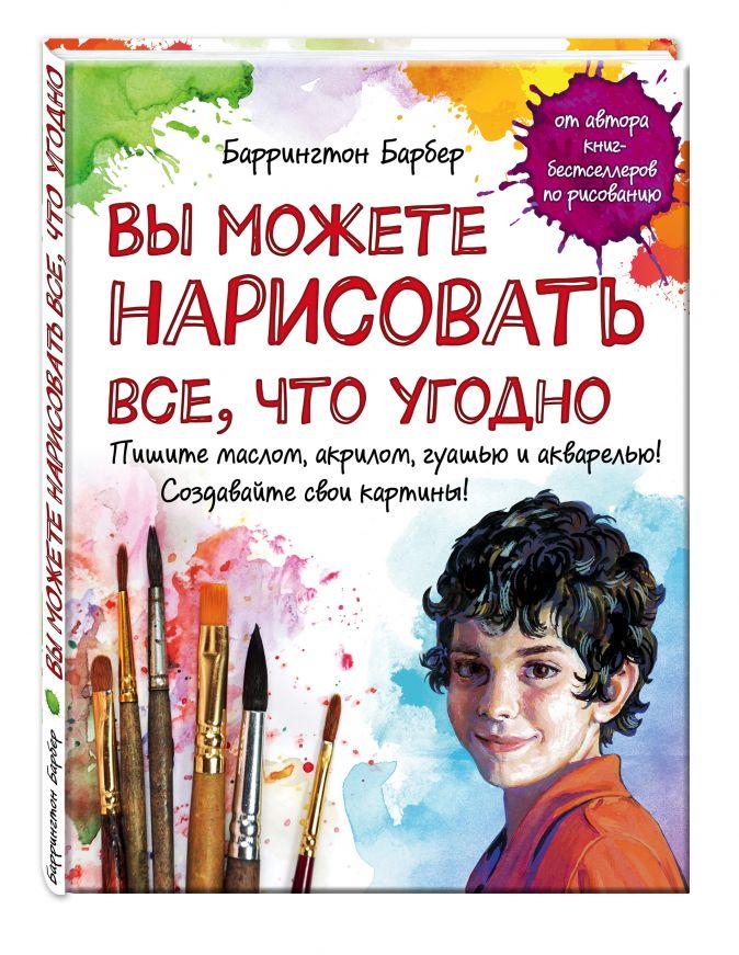 Барбер Б. - Вы можете нарисовать все, что угодно обложка книги