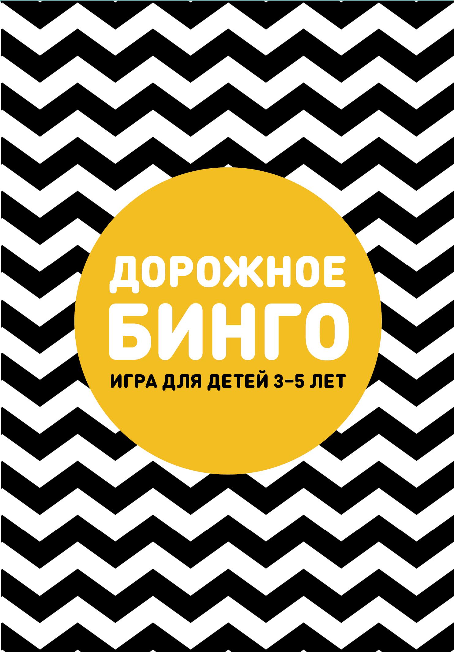 Дрызлова К., Слепцова Н. Дорожное бинго