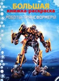 """Большая книжка-раскраска """"Роботы-трансформеры"""". Внутренний блок 1 краска."""