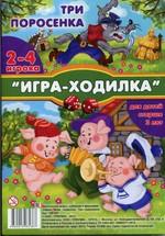 Три поросенка .Настольная игра-ходилка для детей старше трех лет с фишками и кубиком. В индивидуальной упаковке с европодвесом.
