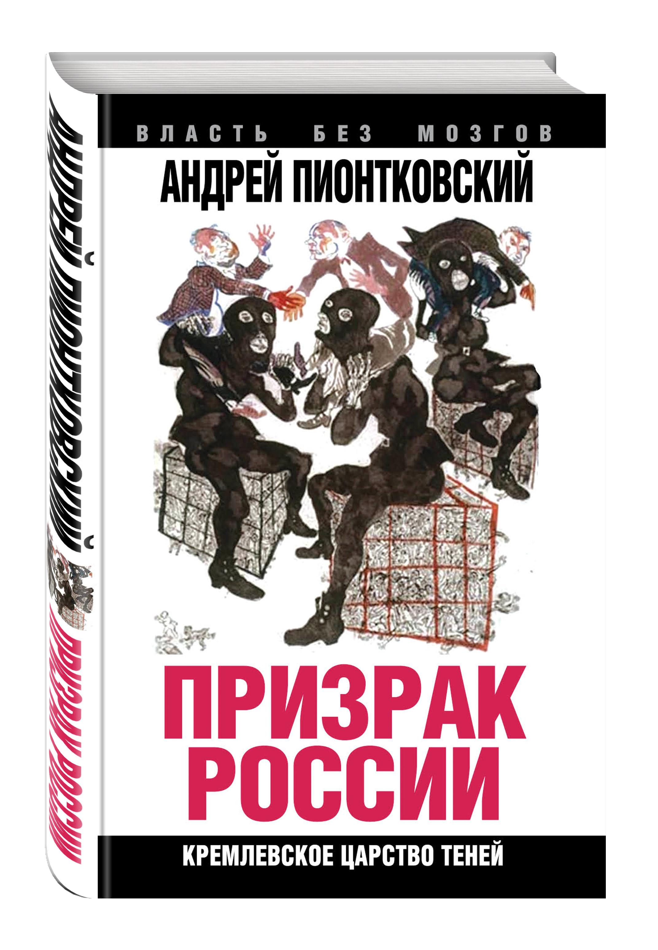 Призрак России. Кремлевское царство теней