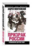 Андрей Пионтковский - Призрак России. Кремлевское царство теней' обложка книги