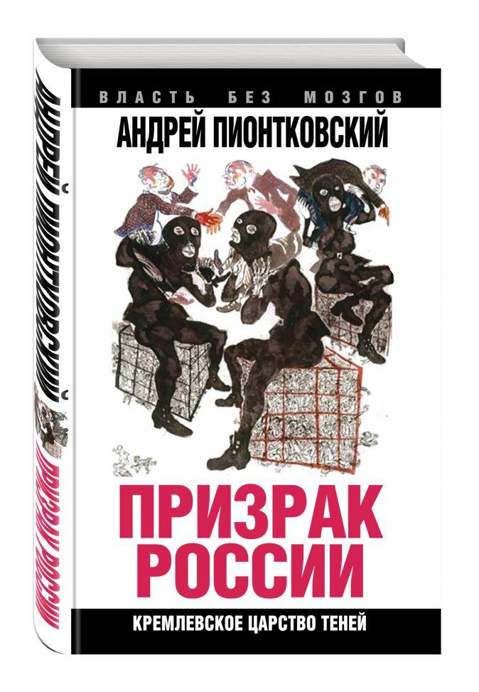 Андрей Пионтковский - Призрак России. Кремлевское царство теней обложка книги