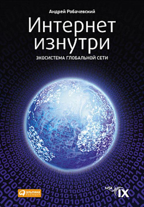 Интернет изнутри: Экосистема глобальной сети Робачевский А.