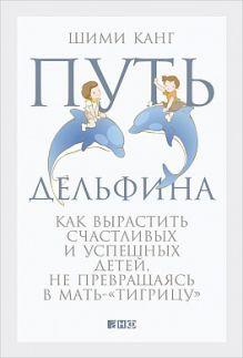 """Путь дельфина: Как вырастить счастливых и успешных детей не превращаясь в мать-""""тигрицу"""""""
