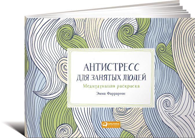 Фарраронс Э. - Антистресс для занятых людей: Медитативная раскраска (Макси) обложка книги