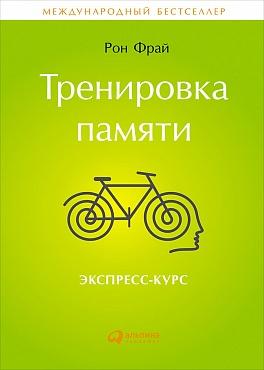 Фрай Р. - Тренировка памяти: Экспресс-курс обложка книги