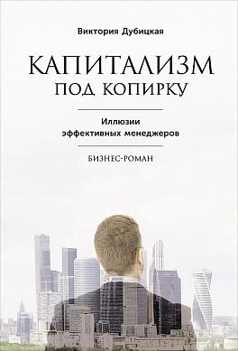 Дубицкая В. - Капитализм под копирку: Иллюзии эффективных менеджеров обложка книги