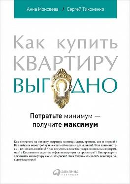 Как купить квартиру выгодно: Потратьте минимум - получите максимум Моисеева А.,Тихоненко С.