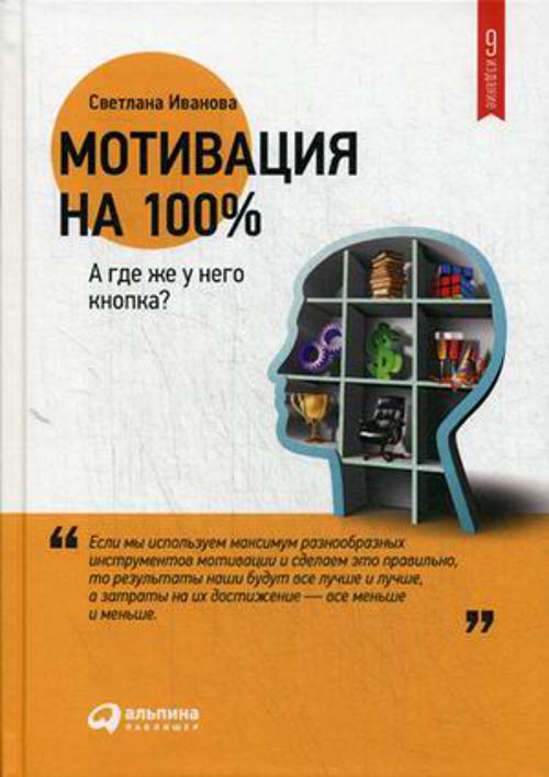 Мотивация на 100%: а где же у него кнопка? (переплет) Иванова С.