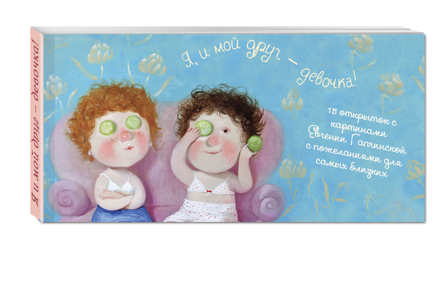 Евгения Гапчинская 15 открыток на перфорации с картинами Евгении Гапчинской (Я и мой друг - девочка!)