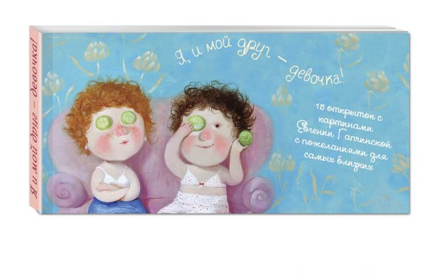 15 открыток на перфорации с картинами Евгении Гапчинской (Я и мой друг - девочка!) Гапчинская Е.
