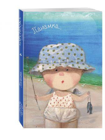 Евгения Гапчинская - Панамка. Блокнот mini Евгения Гапчинская (Арте) обложка книги