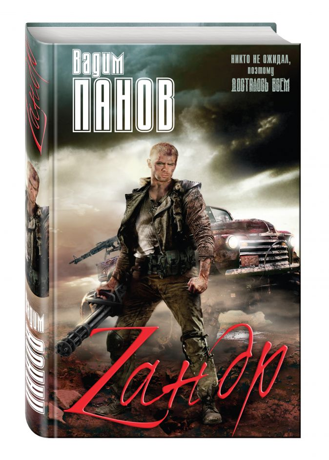 Вадим Панов - Зандр обложка книги