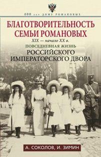 Благотворительность семьи Романовых. XIX- начало XX в. Повседневная жизнь Российского императорского
