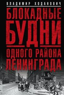 Блокадные будни одного района Ленинграда.