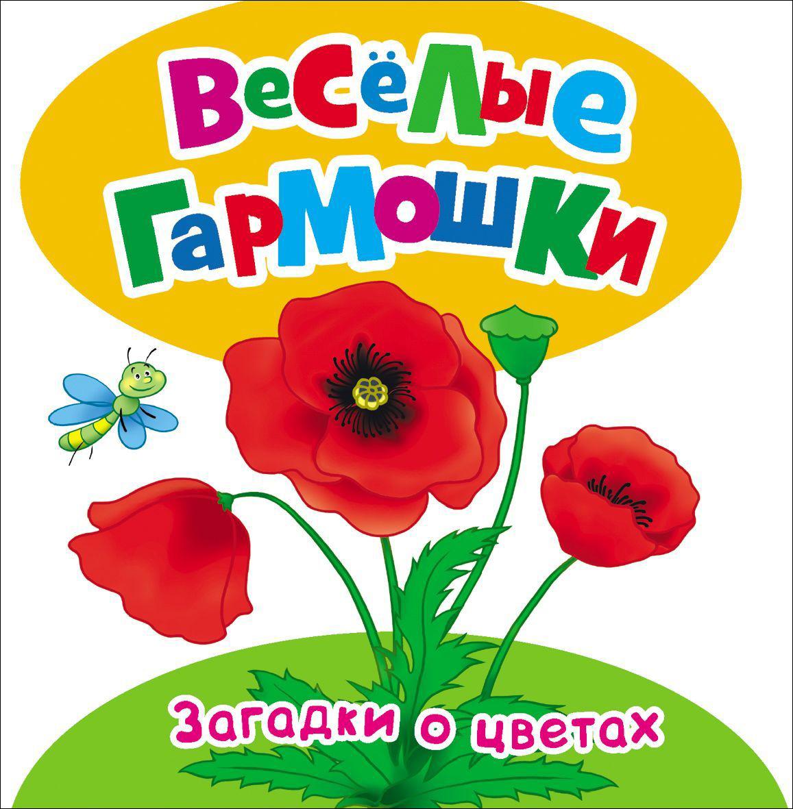 Цветочные загадки росмэн книга для малышей веселые гармошки загадки из джунглей
