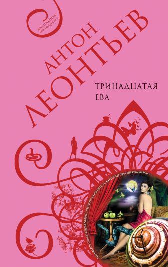 Антон Леонтьев - Тринадцатая Ева обложка книги