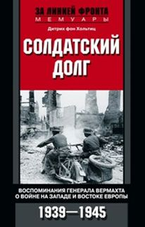 Солдатский долг. Воспоминания генерала вермахта о войне на западе и востоке Европы. 1939-1945