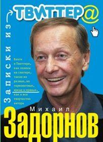 Задорнов М. - Записки из твиттера обложка книги