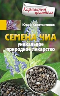 Константинов А.В. - Семена чиа. Уникальное природное ле-карство обложка книги