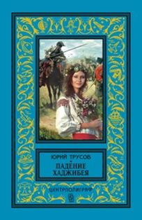 Падение Хаджибея; Утро Одессы - фото 1