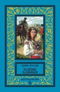 Падение Хаджибея; Утро Одессы