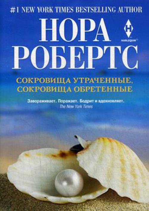 Робертс Н. - Сокровища утраченные, сокровища обретенные обложка книги